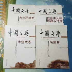 中国文学(先秦两汉卷,魏晋南北朝,宋金元卷,明清卷)