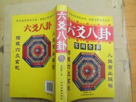 六爻八卦:实用全书