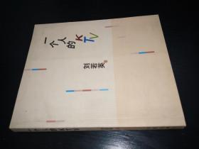 一个人的KTV(奶茶刘若英签名赠本)