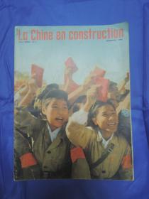 1966年中国画报(有毛林像)外文版