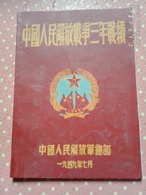 中国人民解放战争三年战绩。