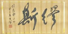 四川省书法家协会主席李半黎 书法
