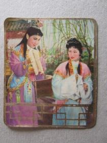 1979年年历卡:越剧《红楼梦》人物——贾宝玉与林黛玉(徐玉兰与王文娟饰)