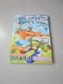 童话大王2009.4