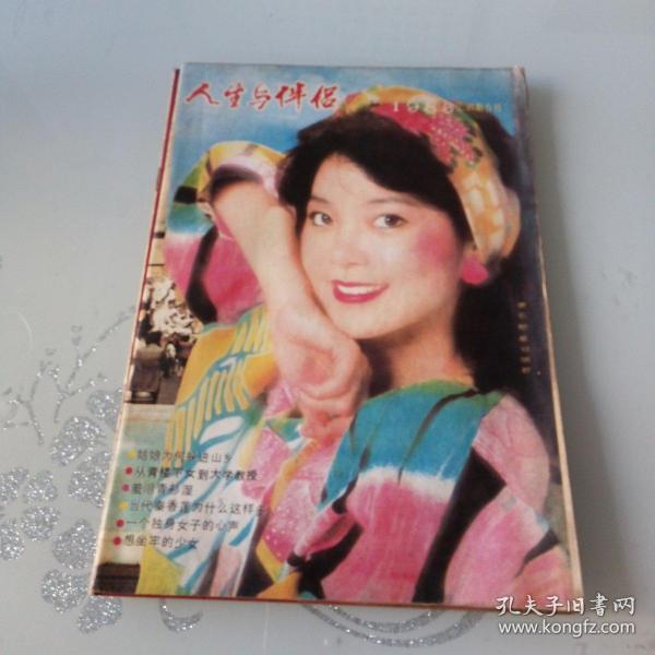 人生与伴侣1985年3、4期合刊