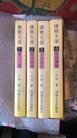 康熙大帝【全4册】【精装】外带包装盒