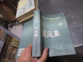 中国当代剧作家选集——清风集