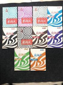 新潮流 中国剧视 1985年(创刊号)第1、2、3期全、1986年第1、2、3、4、5、6期全、1987年第1期(共10期合售)