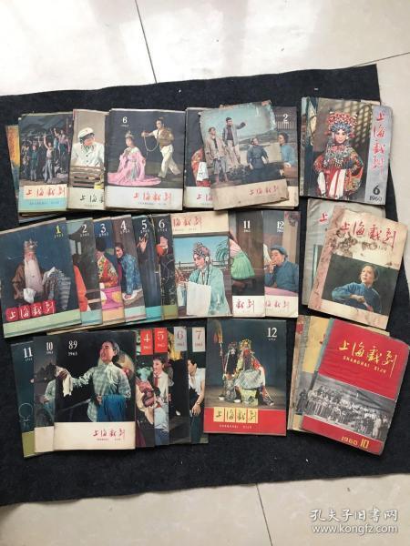 上海戏剧 1959年第1期、第2期(创刊号)、1960年第1、2、3、6、7、8、9、10、11、12期、1961年全1-12期、1961年第1、6、8、9、11、12期、1963年全1-12期、1964年第1、2、3、4期(共46期合售)