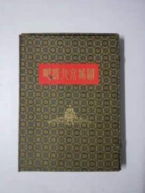 《明清北京城图》 附彩色地图2张