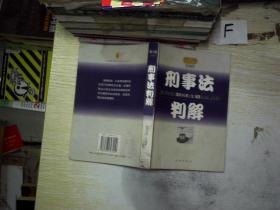 刑事法判解.第1卷(1999)