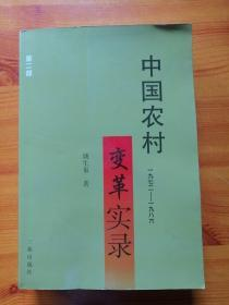 中国农村变革实录(第二部)1972-1986