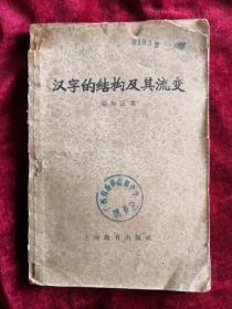 汉字的结构及其流变 59年1版1印 包邮挂刷