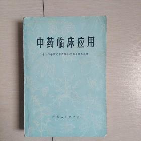 中药临床应用(1975年广东出版)