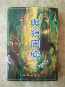 与狼周旋---福建省泉州地区大案录。仅印2000册。