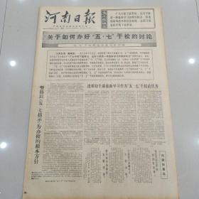 文革报纸河南日报1969年8月18日(4开四版)越南政府经济代表团前来我国访问;联系工作实际领会毛主席最新指示。