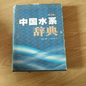中国水系辞典(精装特价)
