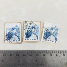中国邮政信销票《万里长城(雕刻版)8分》邮票三枚