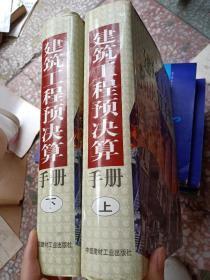 建筑工程预决算手册 浩明 主编 / 中国建材工业出版社 / 1999  / 精装  上下