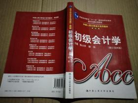 初级会计学【修订第四版】.