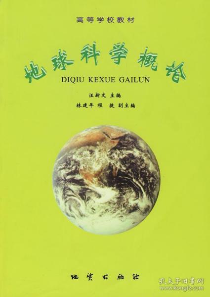 地球科学概论