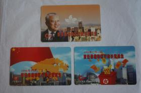 J97-5 首任香港特区行政长官诞生 广东电话卡 3全