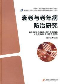 衰老与老年病防治研究 刘汴生 9787560951683 华中科技大
