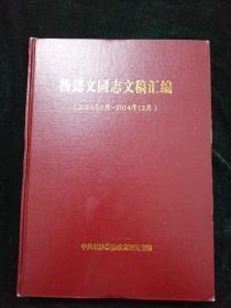 杨懿文同志文稿汇编