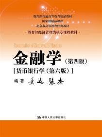 金融学(第四版) 黄达 张杰 9787300236643