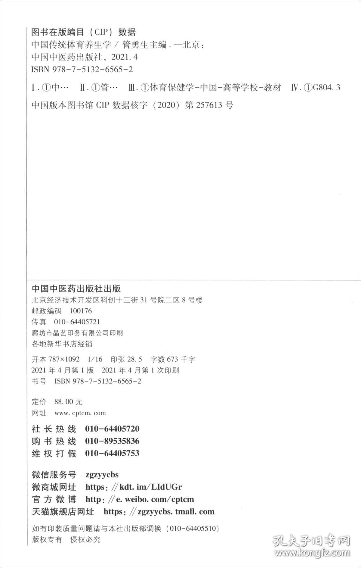 中国传统体育养生学(作者用书数:1515册)