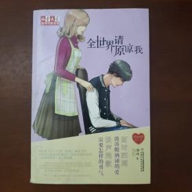 儿童文学金牌作家书系:全世界请原谅我