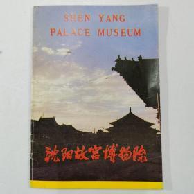 沈阳故宫博物院(多幅扦图本)