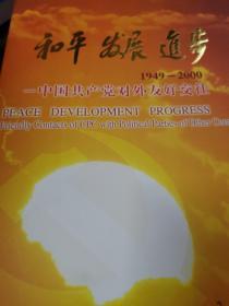 和平 发展 进步:中国共产党对外友好交往:1949~2000:[中英文本]