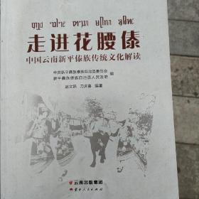 走进花腰傣——中国云南新平傣族传统文化解读
