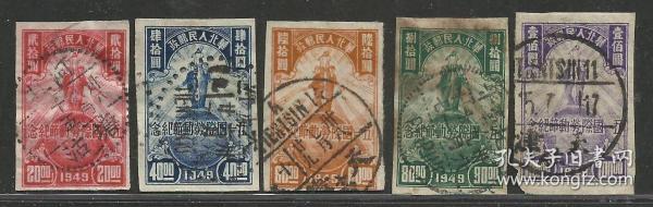 华北解放区五一国际劳动节纪念邮票旧全 无齿