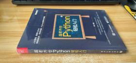 跟老齐学Python:轻松入门【未开封】