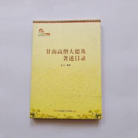 甘南高僧大德及著述目录 : 藏文