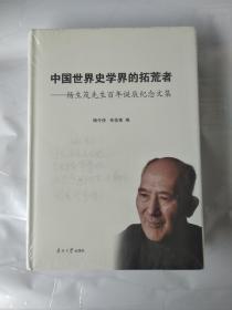 中国世界史学界的拓荒者:杨生茂先生百年诞辰纪念文集【未拆封】