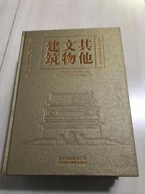 其他文物建筑:北京文物建筑大系【品相好 大16开精装,包中通快递】按书名字发货