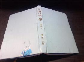 人間革命 第九卷 池田大作 聖教新聞社 1976年 32开硬精装 原版外文 图片实拍