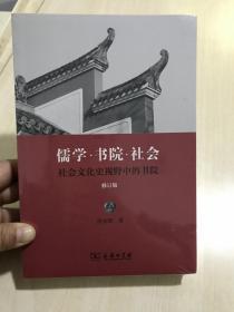儒学·书院·社会——社会文化史视野中的书院(未拆封)