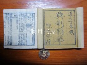 带牌记的道光木刻本,开本七厘米×七厘米科举夹带典制精华二册全