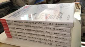 工商管理专业知识与实务(中级):零基础过经济师-全国经济专业技术资格考试用书-2020