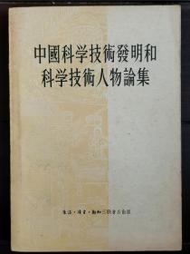 中国科学技术发明和科学技术人物论集  (人民出版社图书资料室藏本)