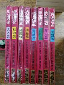 《资治通鉴》故事精选图画本(全8册)