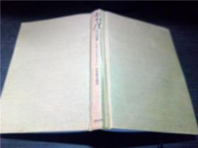 キヤパ その青春 沢木耕太郎訳 文艺春秋 1988年 32开硬精装 原版外文 图片实拍