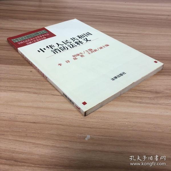中华人民共和国消防法释义