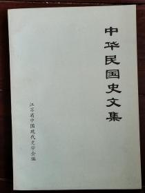 中华民国史文集