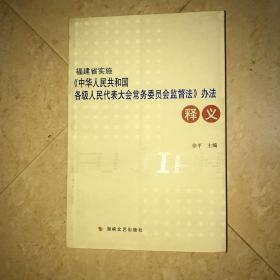 福建省实施《中华人民共和国各级人民代表大会常务委员会监督法》办法释义