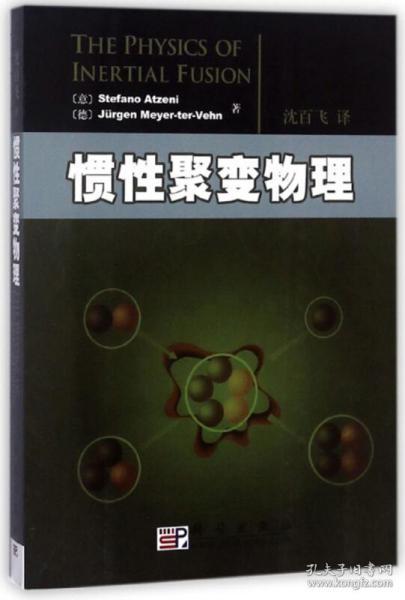 惯性聚变物理(新版)